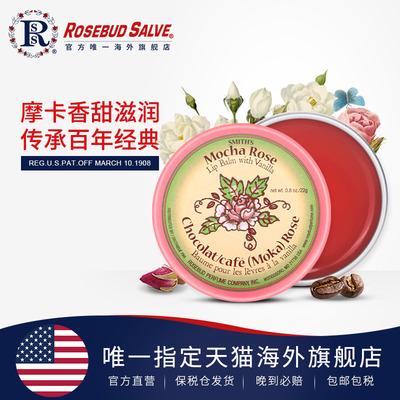 Rosebud salve摩卡玫瑰花蕾膏 保湿滋润女补水唇膜防干裂润唇膏