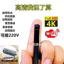 新款高清4K微小摄像头远程家用无光夜视网络手机迷你无线监控器DV