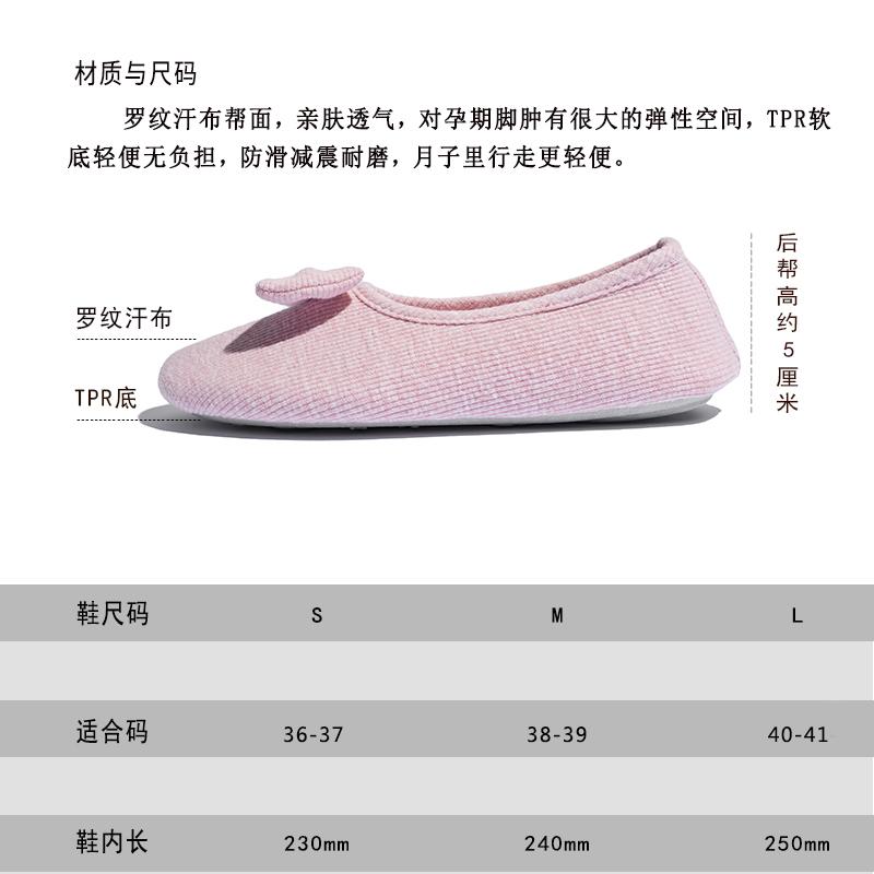 月子鞋春秋包跟产妇拖鞋产后室内软底鞋夏薄款防滑布鞋秋季孕妇鞋