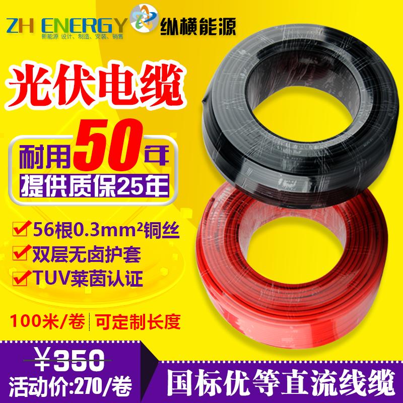 单芯直流电缆4平方太阳能光伏线缆TUV双层绝缘直流电线PV1-F*4mm2