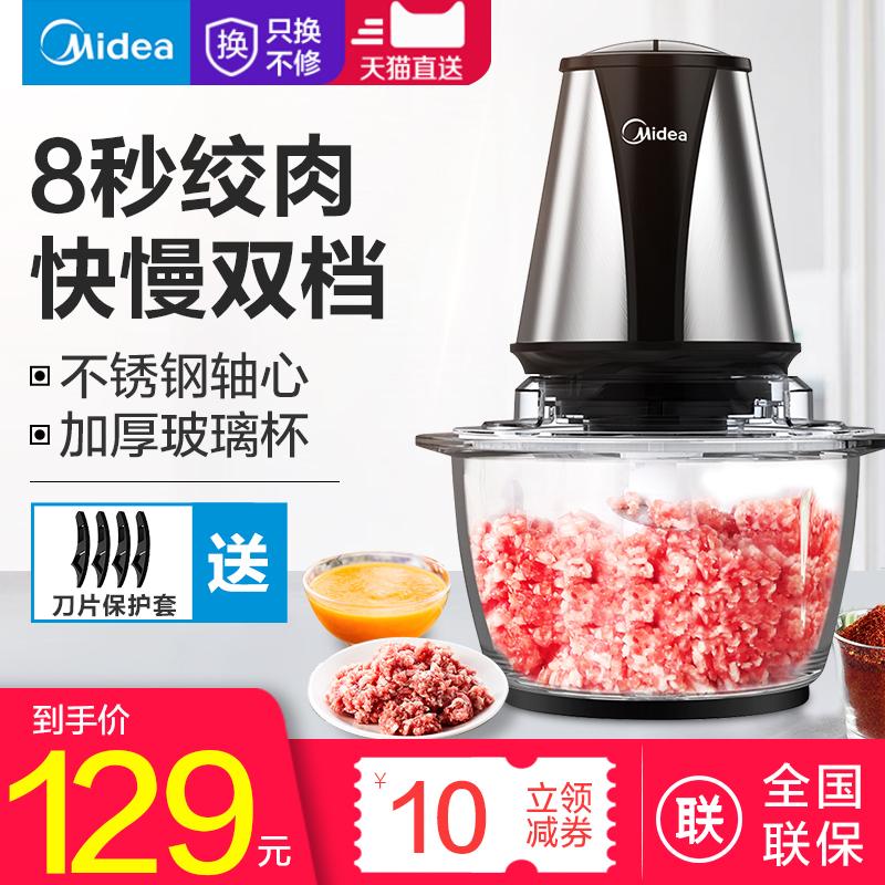 美的绞肉机饺子馅搅拌蒜泥器辅食不锈钢小型家用电动搅馅料理机