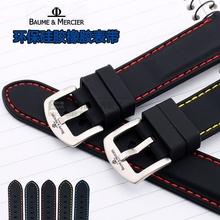名士手表带优质天然橡胶防水防汗精钢不锈钢针扣配件20mm22mm男