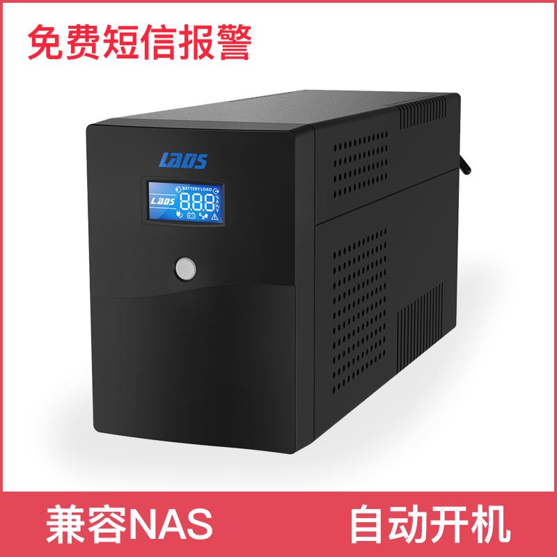 雷迪司UPS不间断电源H2000VA 1200W服务器自动开关6电脑单机1小时