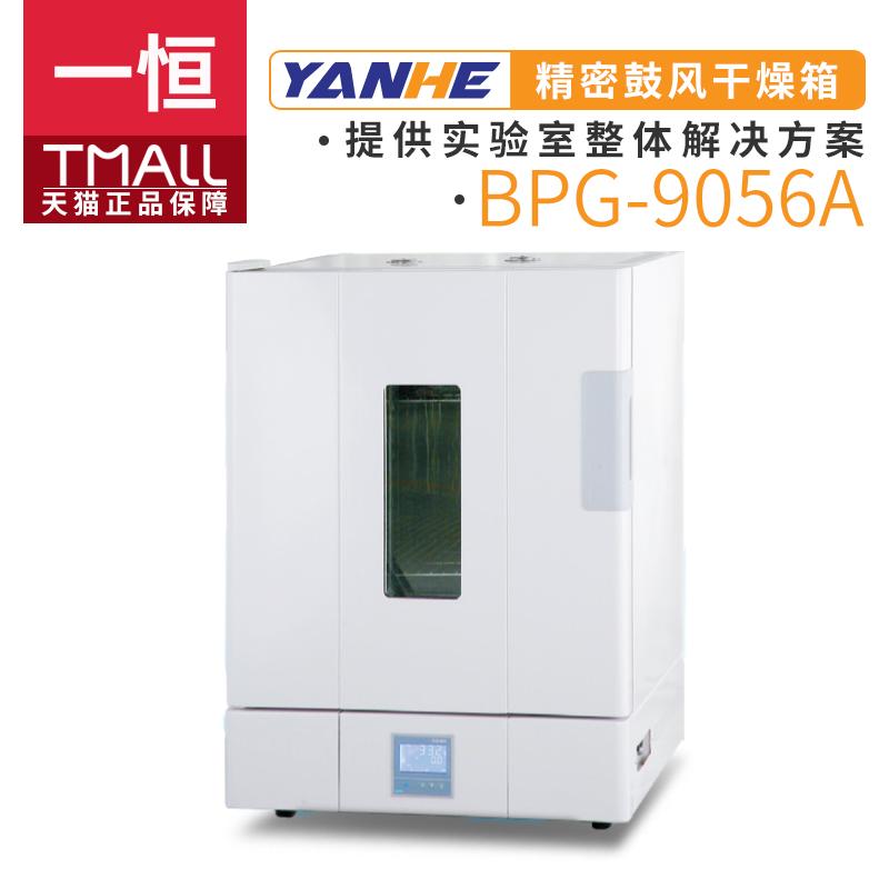 上海一恒BPG-9056A精密鼓风干燥箱电热恒温烘烤箱实验室BPG-9106A