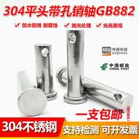 M3M4M5M6M8 M10 304 stainless steel pin shaft Flat head with hole cylindrical pin Locating pin Pin GB882