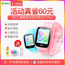 360儿童电话手表se3plus防水gps定位男女孩小学生智能防丢手机