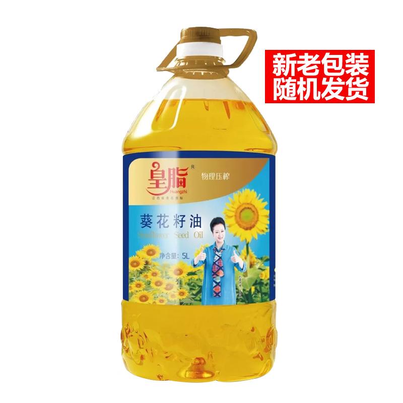皇脂葵花籽油 物理压榨一级 葵籽葵花仁油5L食用油植物油