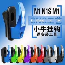 Mavericks N1/M1 electric car hook N1s scooter hook CNC aluminum alloy fittings super heavy bearing