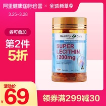 Australian Healthy Care lecithin slow three high protection of cardiovascular anti-aging 1200mg100 tablets