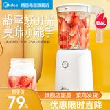 美的榨汁家用水果小型全自动果蔬多功能炸果汁机辅食料理机榨汁杯