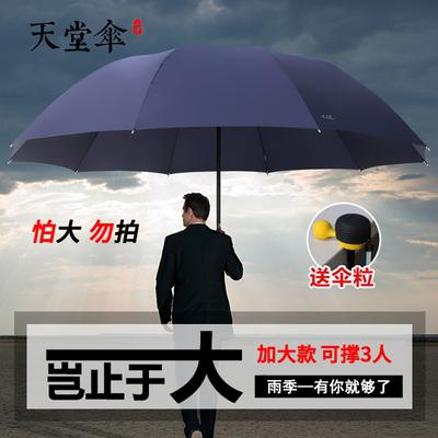 天堂伞超大男士折叠晴雨伞黑胶三折商务伞三人大号雨伞个性创意伞