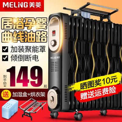 美菱取暖器家用电暖器电热油汀电暖气片节能省电静音油丁烤火炉谁买过的说说