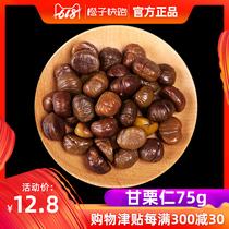 寿乡巴马千百年板栗即食板栗仁松鼠坚果糖炒栗子酥零食栗子干果仁