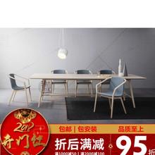 北欧餐桌实木新中式风格茶桌会议桌长桌工作台简约现代洽谈桌椅