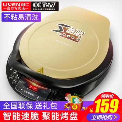 利仁电饼铛家用悬浮式电饼档双面加热煎烙饼锅全自动断电正品智能