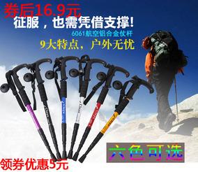 军迷户外多功能钛合金登山杖碳素伸缩手杖折叠直柄T柄超轻徒步杖