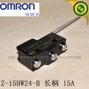 Z-15HW24-B 正品欧姆龙 小型微动开关 微型行程开关长柄15A进口