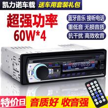 汽车蓝牙车载MP3播放器插卡收音主机代五菱之光荣光CD音响12V24V