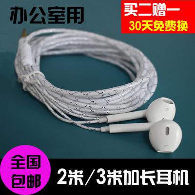 2米耳机台式