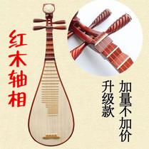 28912特制花梨木琵琶专业演奏琵琶木轴木相北京星海琵琶乐器