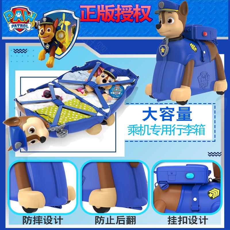 现货汪汪队立大功骑行旅行箱拉杆箱多功能儿童可骑可坐行李箱玩具
