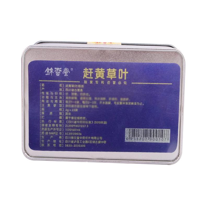 锦云堂赶黄草叶古蔺特产养生茶叶袋泡茶正品包邮