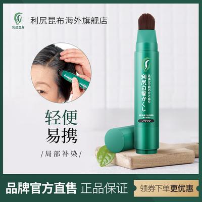 日本 利尻昆布植物染发棒染发剂染发笔女男20g无添加遮白发一次性