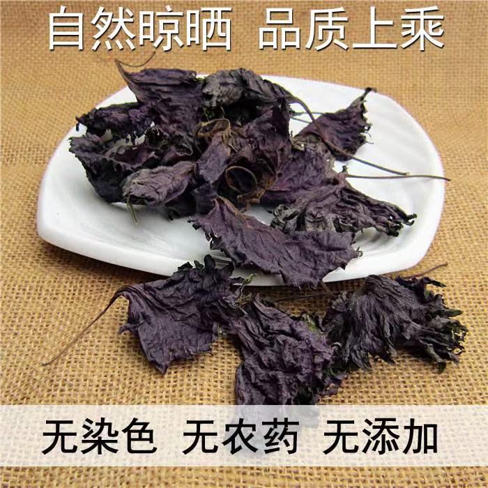新货正宗野生紫苏叶干 天然苏子叶干 泡茶 烧鱼虾蟹去腥食用香料