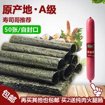 专用工具材料食材大片紫菜包饭张送寿司卷帘30天天特价海苔寿司