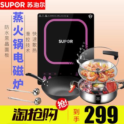 苏泊尔 SDHCB58-210超薄电磁炉官方正品火锅家用电池炉灶特价包邮