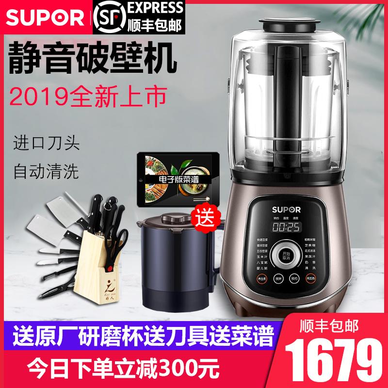 苏泊尔JP96L静音破壁机加热婴儿辅食豆浆料理多功能家用自动官方