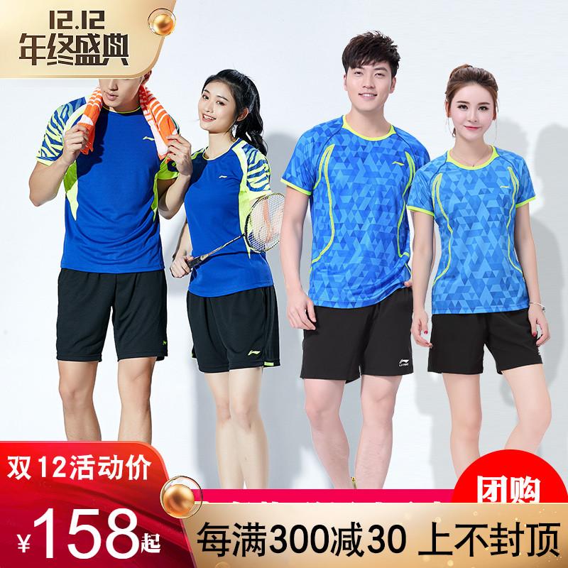 团购李宁羽毛球服套装男女款夏短袖透气速干比赛队网球运动服裙裤