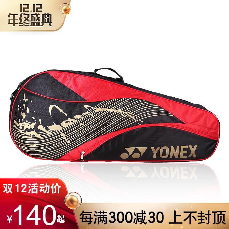 尤尼克斯羽毛球包正品三支/六支装装拍包单肩BAG4823双肩BAG4826