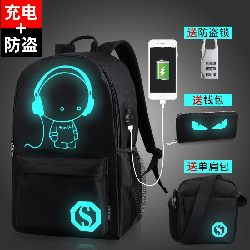 充电式背包
