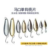 路亚饵亮片0.8-6g马口单勾亮片白条翘嘴鲈鱼黑鱼勺型假饵鱼饵渔具