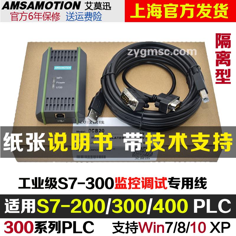 兼容 西门子S7-200/300/400PLC编程电缆USB-MPI+通讯/数据/下载线
