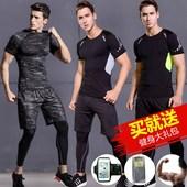 健身房男套装三件套运动紧身短袖上衣速干篮球服丝袜跑步健身服