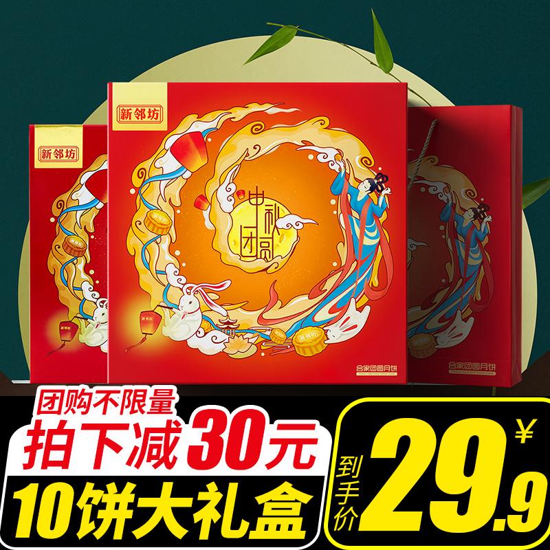 新邻坊广式月饼礼盒装中秋节散装多口味老式五仁蛋黄莲蓉团购送礼