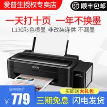 爱普生Epson墨仓式L130/L310家用彩色喷墨照片相片打印机办公连供
