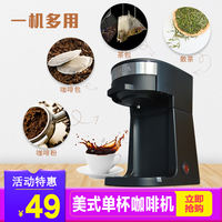 ONEIDA freshly ground tea maker coffee machine home small 1 person-2 person portable steam drip type