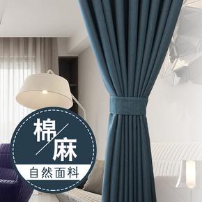 窗帘成品简约现代特价北欧式棉麻亚麻布料飘窗客厅卧室窗帘全遮光