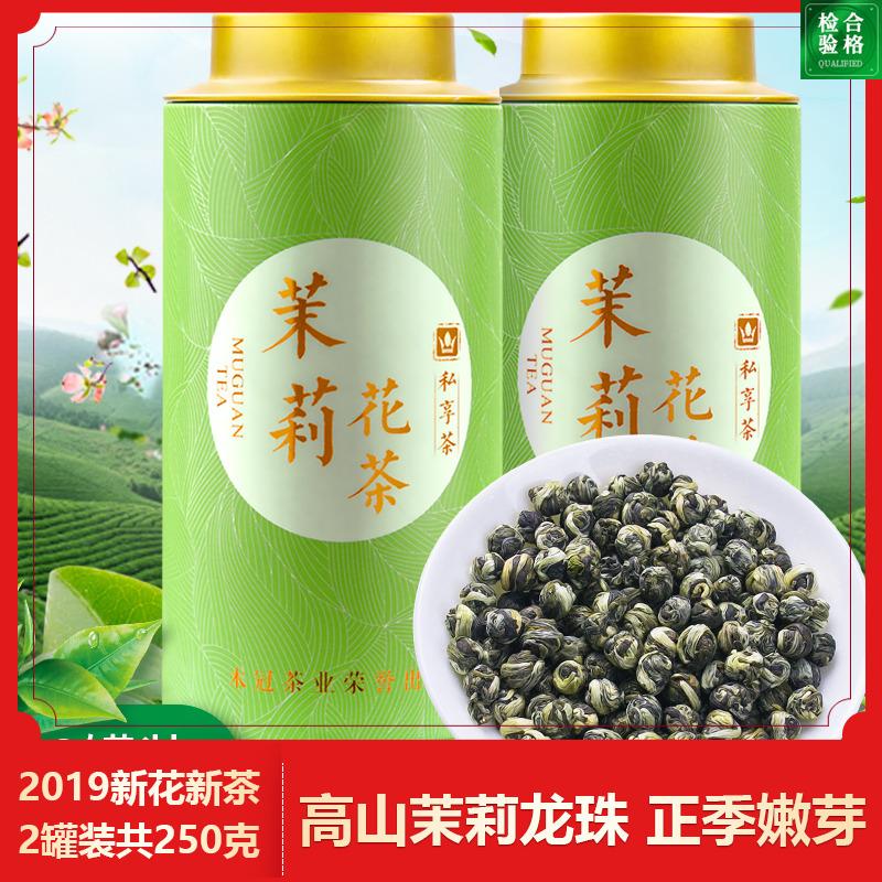 新茶 茉莉花茶 茉莉小龙珠浓香型茉莉香珠花草茶叶散装罐装250g