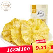 新四海京厦门鼓浪屿特产凤梨片菠萝干水果干脯蜜饯小袋零食