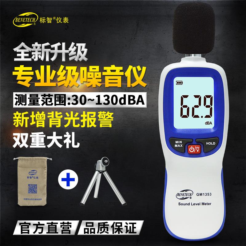 手持噪声测试仪高精度噪音检测仪