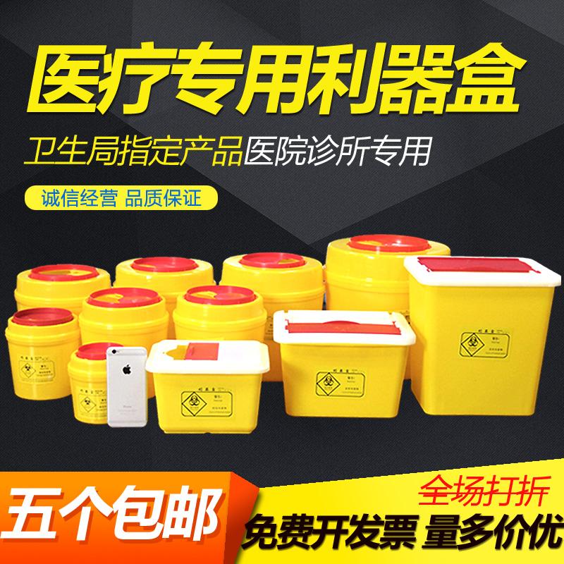加厚医疗利器盒锐器盒黄色圆方形垃圾桶一次性针头废物盒诊所专用