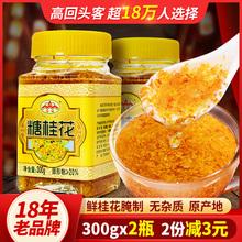 云峰糖桂花300g*2瓶 然天纯甜桂花酱蜜酿浆桂林特产家用果酱商用