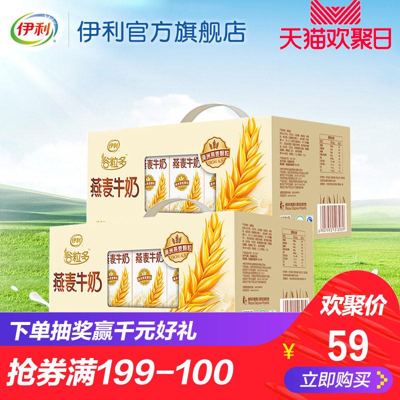 伊利谷粒多燕麦牛奶200ml*12*2箱 营养早餐谷物燕麦牛奶