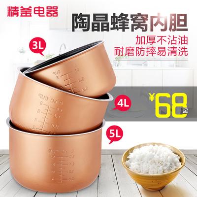 美的格力3L/4L/5L电饭煲内胆加厚 耐刮易洗陶晶内锅(一年包换)在哪买