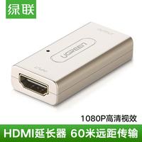 绿联 HDMI延长器线带音频母对母直通头对接30/60米hdmi信号放大器