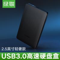 绿联笔记本硬盘盒子读取2.5英寸SATA台式机固态SSD机械外置外接usb3.0移动硬盘外壳